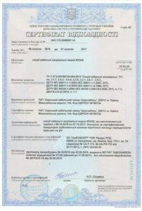 Сертификат Вокс