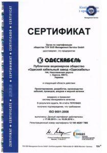 Сертификат Вокс1