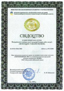 Сертификат Вокс2
