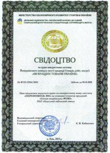 ТМ Woks (ПАО -Одескабель-) вошла в список 100 лучших товаров Украины